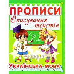 Прописи Списування текстів Українська мова (з