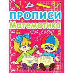 """Прописи - Математика """"БАО"""" (укр.)"""