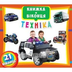 """Книжка+окошки - Техника """"БАО"""" (укр.)"""
