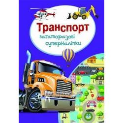 """Многократные супернаклейки - Транспорт """"БАО"""" (укр.)"""