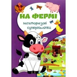 """Многократные супернаклейки - На ферме """"БАО"""" (укр.)"""