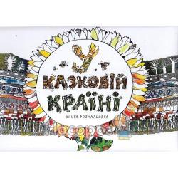 """Книга-раскраска - В сказочной стране """"Априори"""" (укр.)"""