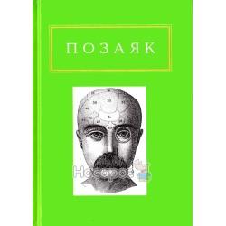 Позаяк Ю. Шедеври