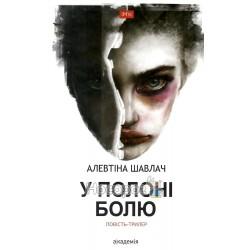 """В плену боли """"Академия"""" (укр.)"""