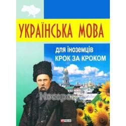 Українська мова для іноземців Крок за кроком