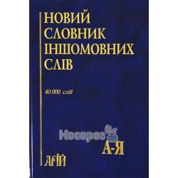 """Новый словарь иностранных слов 40 тыс. Слов """"Арий"""" (укр.)"""