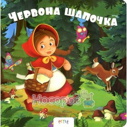 "Картонка - Красная шапочка ""Astra"" (Укр.)"
