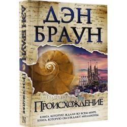 """Происхождение """"АСТ"""" (рус.)"""