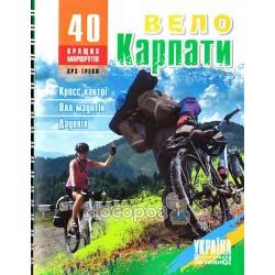 ВелоКарпати 40 кращих маршрутів