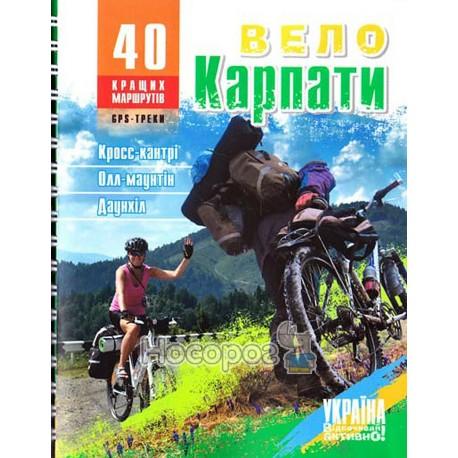 Фото ВелоКарпати 40 кращих маршрутів