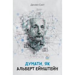 Сміт Д. Думати, як Альберт Ейнштейн