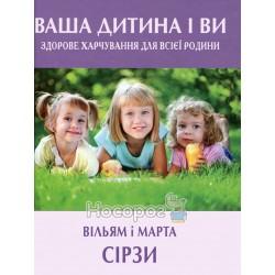 Сірзи В і М Ваша дитина і ви Здорове харчування для всієї родини