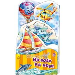 Наша книжка-розкладайка: На воде и в небе (р)