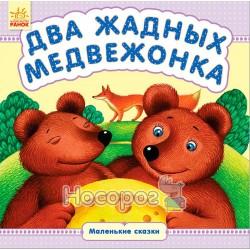 Маленькі казки: Два жадных медвежонка (р)