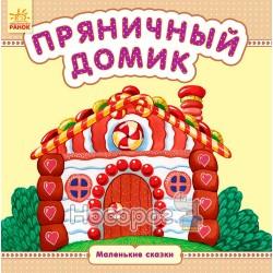 Маленькі казки: Пряничный домик (р)