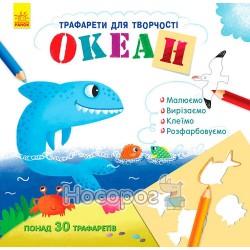 """Книга с трафаретами - Океан """"Ранок"""" (укр)"""