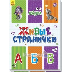 Живі сторінки: Азбука (р)