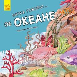 Наука розповідає: об Океане (р)