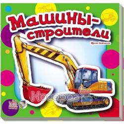 .Ранок Малятам про машини (Міні) Машины-строители (р)