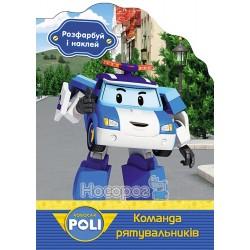 """Robocar Poli - Раскрась и наклей. Команда спасателей """"Ранок"""" (укр)"""