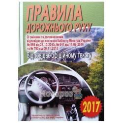 """ПДР 2015 офіційне видання """"Арій"""" (укр.)"""