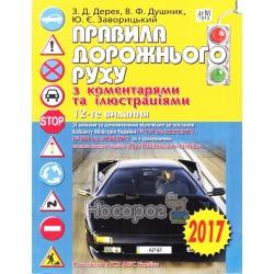 """ПДД с комментариями и иллюстрациями """"Арий"""" (укр.)"""