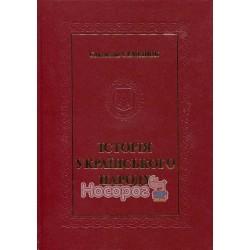 Семенюк С. Історія українського народу