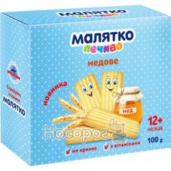 Печиво медове МАЛЯТКО 100г.