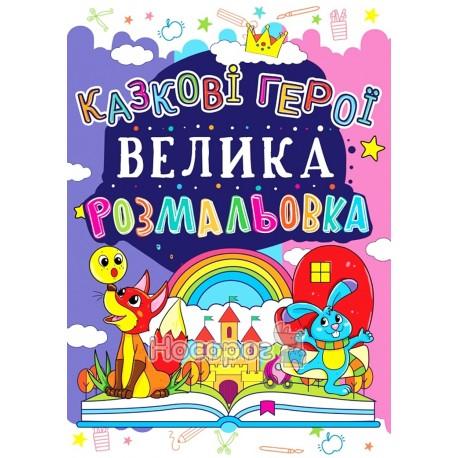 Фото Велика розмальовка Казкові герої