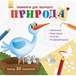 "Книга с трафаретами - Природа ""Ранок"" (укр)"