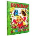 Дитячі книги для навчання та школи