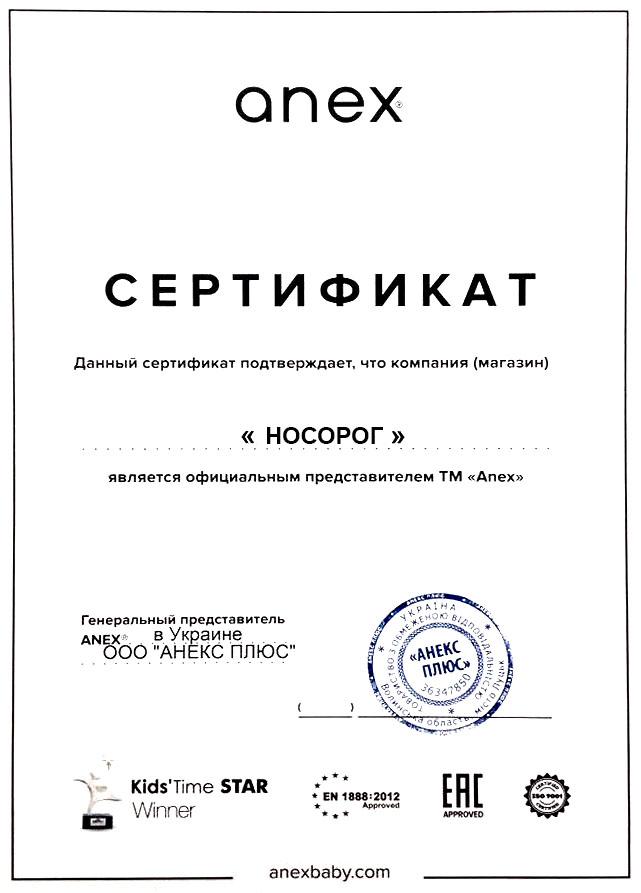 фото сертификат от анекс для магазина носорог